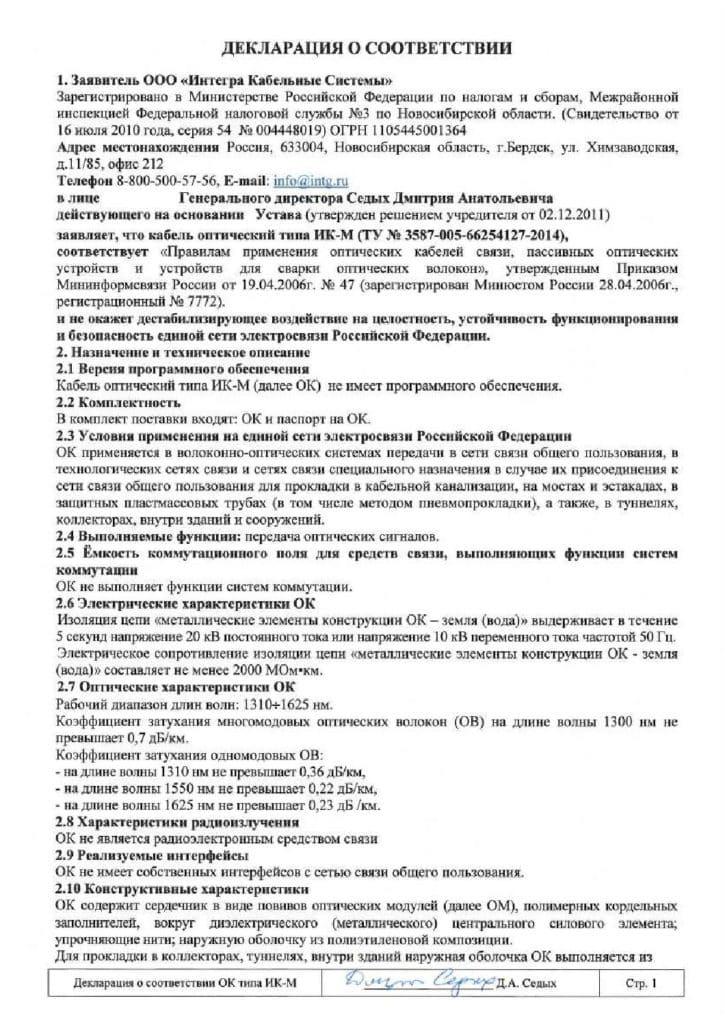 Декларация о соответствии ИК-М