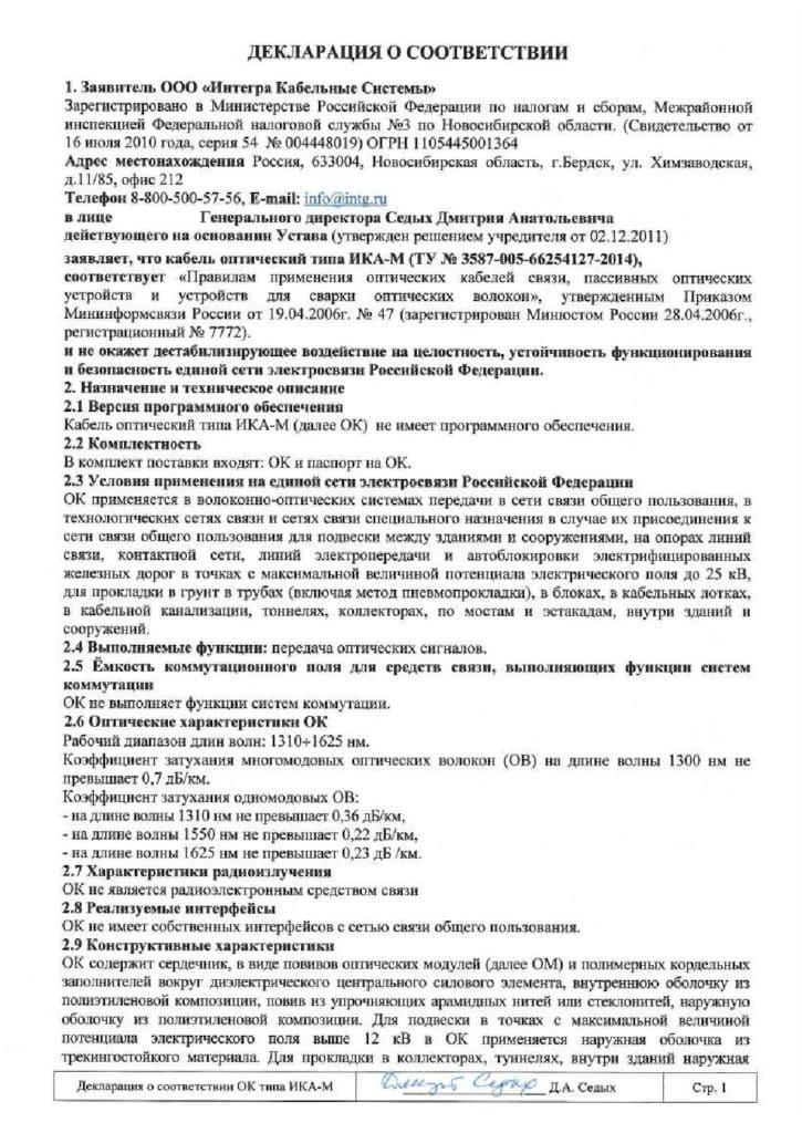 Декларация о соответствии ИКА-М