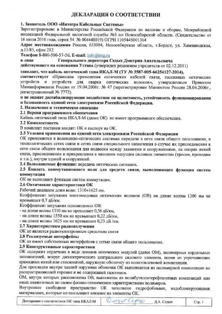 Декларация о соответствии ИКАЛ-М