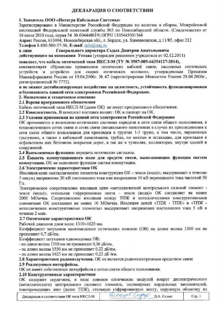 Декларация о соответствии ИКСЛ-М