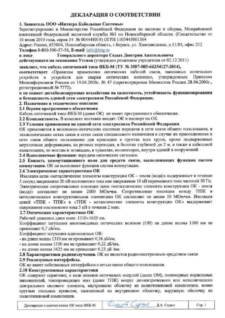 Декларация о соответствии ИКБ-М