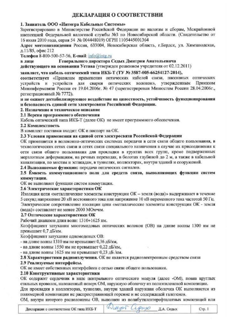 Декларация о соответствии ИКБ-Т