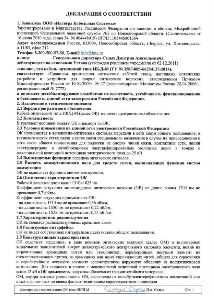 Декларация о соответствии ИК/Д-М