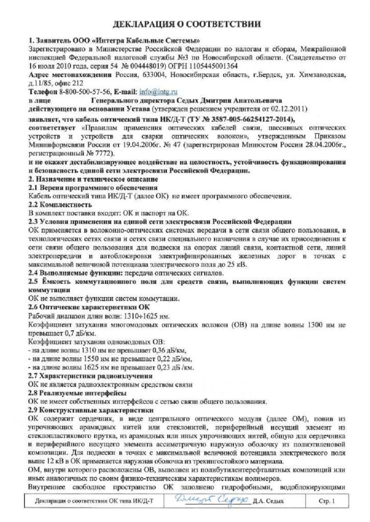 Декларация о соответствии ИК/Д-Т