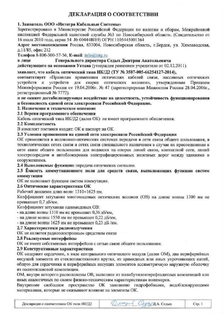 Декларация о соответствии ИК/Д2