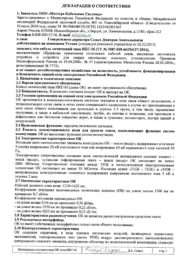 Декларация о соответствии ИКС-М