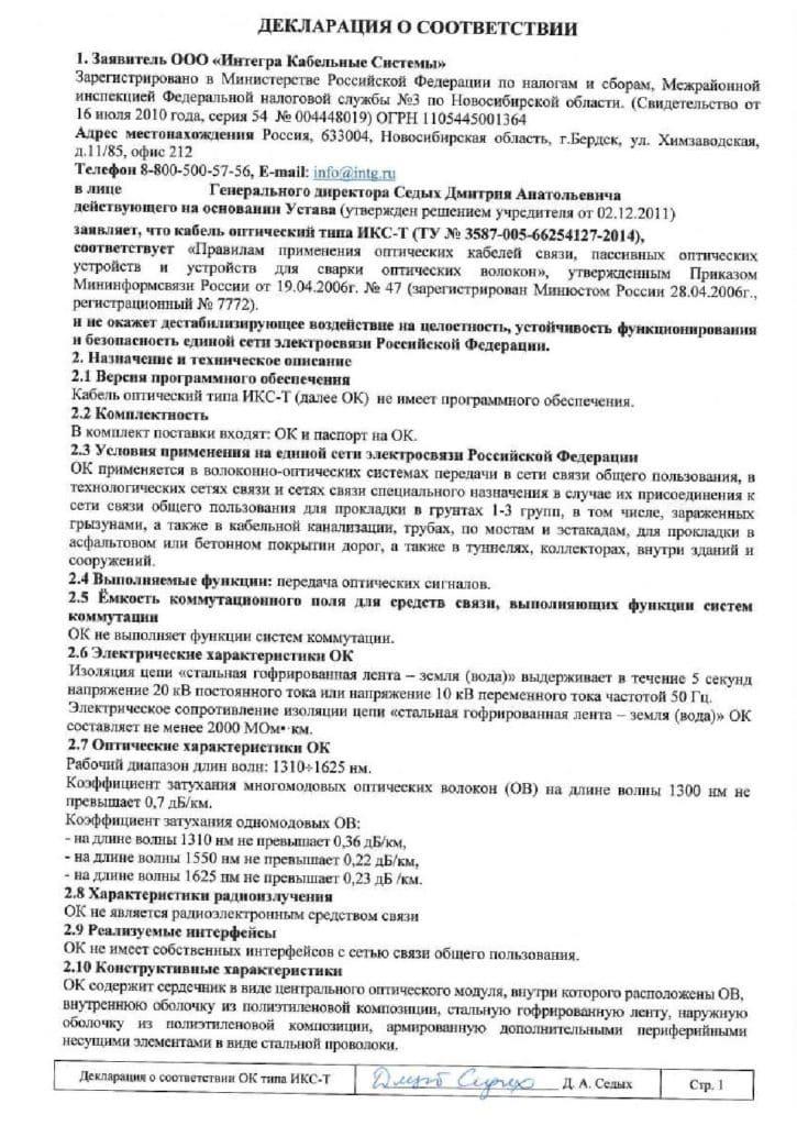 Декларация о соответствии ИКС-Т