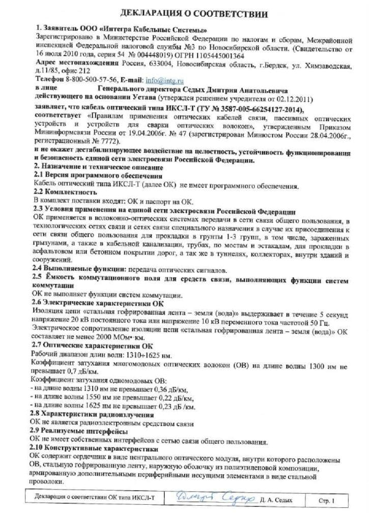 Декларация о соответствии ИКСЛ-Т