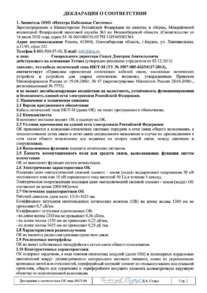 Декларация о соответствии ИК/Т-М
