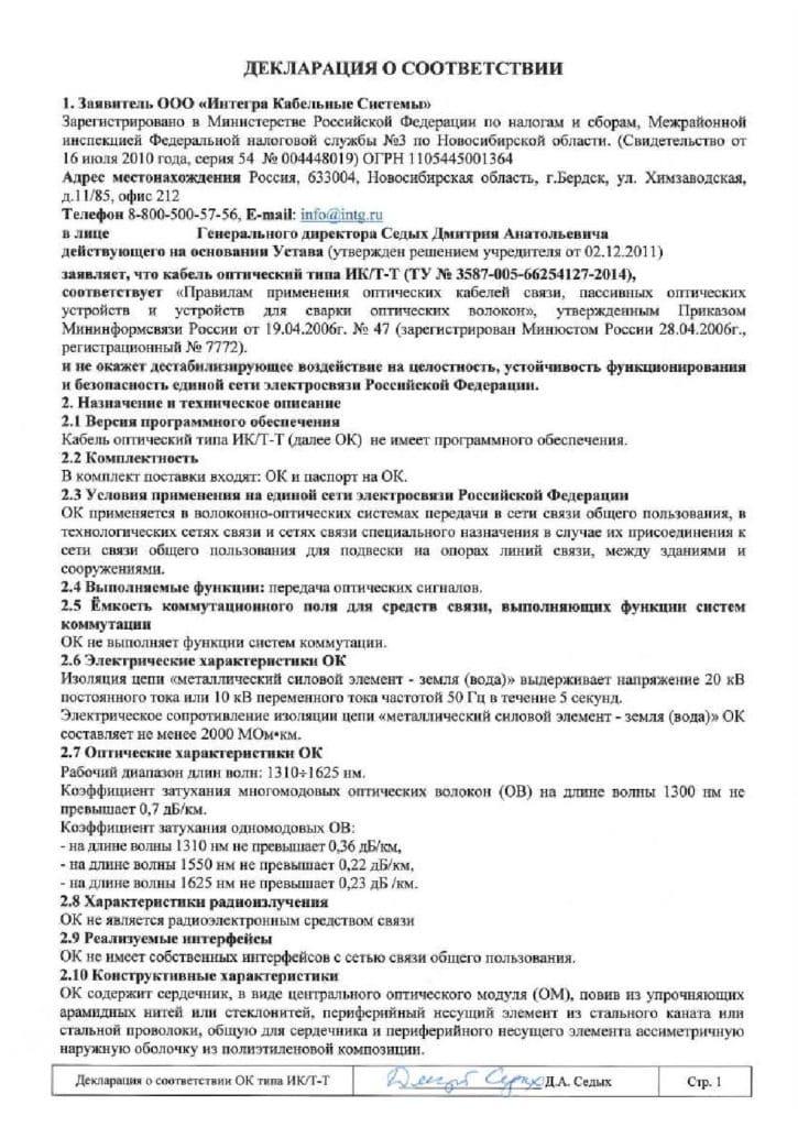 Декларация о соответствии ИК/Т-Т
