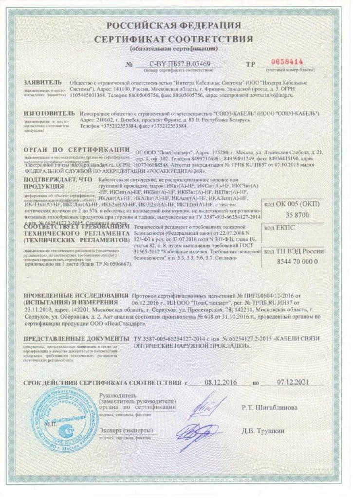 Сертификат пожарной безопасности (не распространяющий горение и не выделяющий галогенов при групповой прокладке)