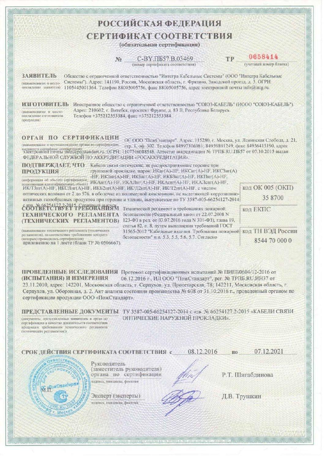 fire-certificate-cbypb57b03469-ngahf