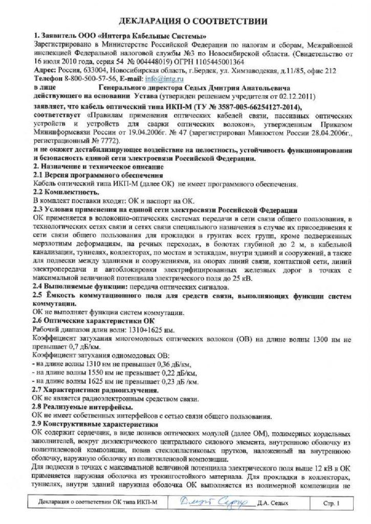 Декларация о соответствии ИКП-М