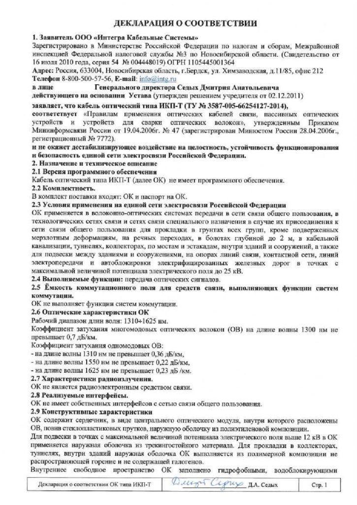 Декларация о соответствии ИКП-Т