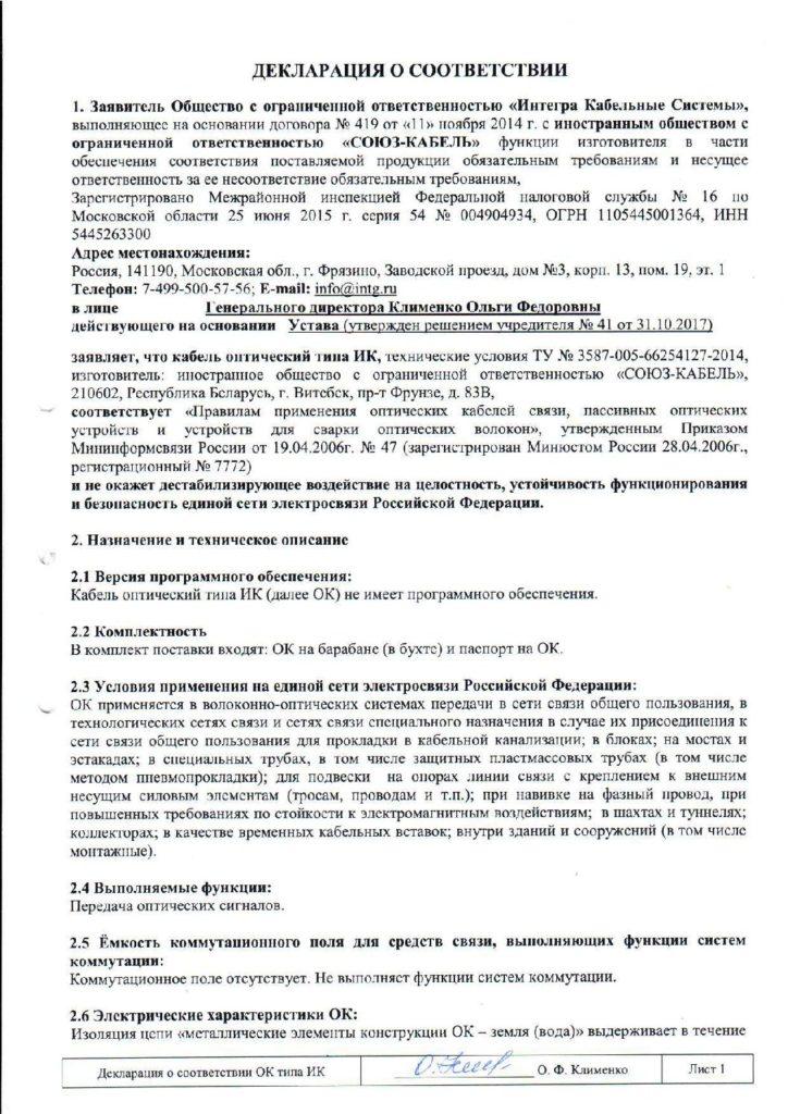 Декларация о соответствии ИК