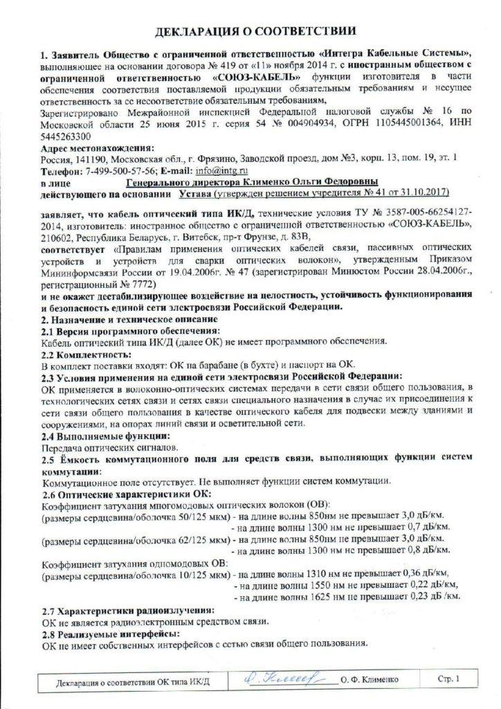 Декларация о соответствии ИК/Д