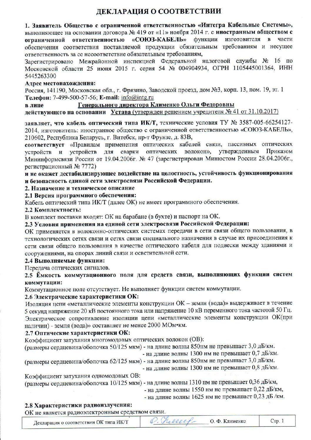 Декларация о соответствии ИК/Т