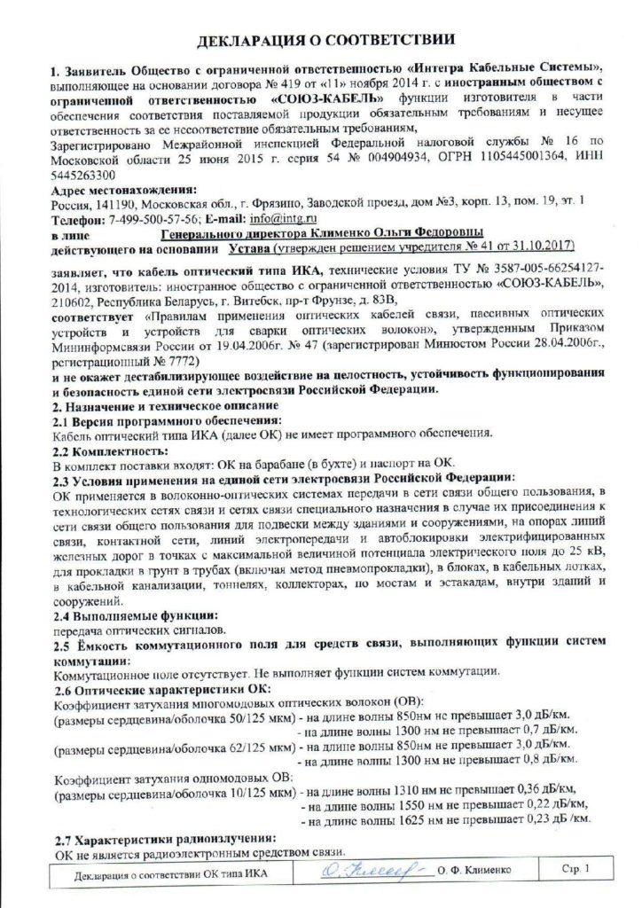 Декларация о соответствии ИКА