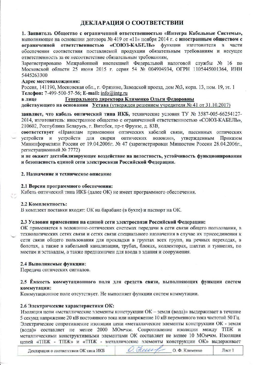 Декларация о соответствии ИКБ