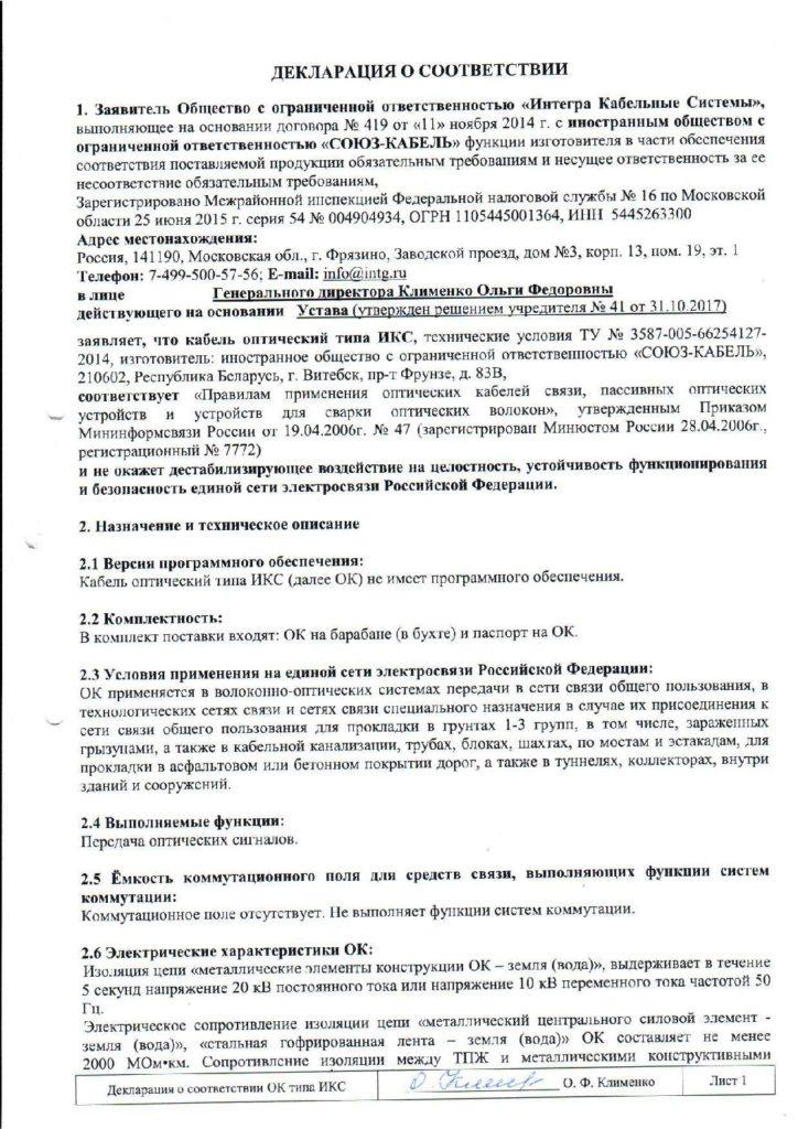 Декларация о соответствии ИКС