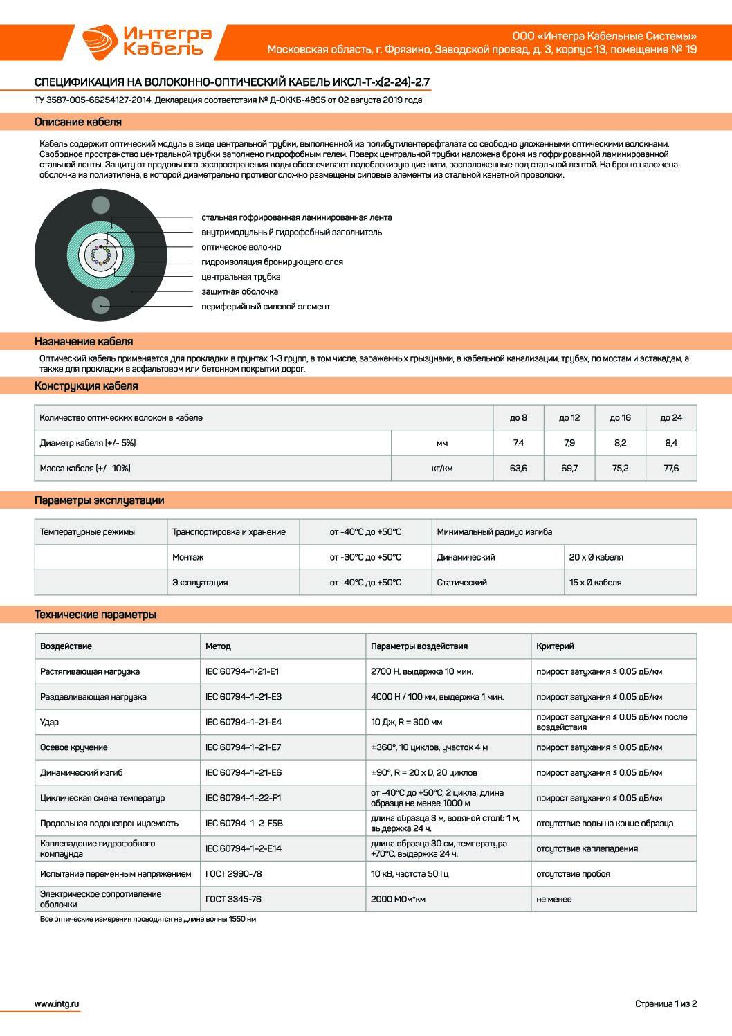 Спецификация ИКСЛ-Т-х(2-24)-2.7